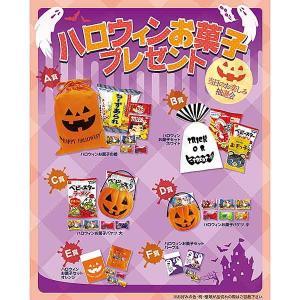 ハロウィンお菓子プレゼント抽選会セット 50名様用|e-halloween