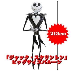 装飾用ハロウィンバルーン エアウォーカー ジャックスケリントン / バルーン/メール便可 e-halloween