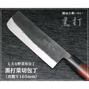 包丁 越前打刃物 本鍛造黒打 菜切包丁|e-hamono