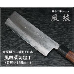 家庭用高級菜切包丁 越前打刃物 風紋 菜切包丁|e-hamono