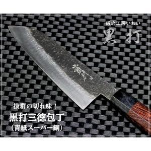 包丁 越前打刃物 本鍛造黒打三徳包丁 青紙スーパー鋼|e-hamono