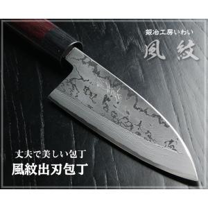 家庭用高級 包丁 越前打刃物 風紋 出刃包丁(刃渡り150mm)|e-hamono