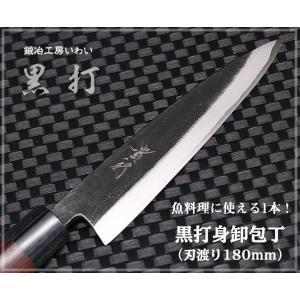 包丁 越前打刃物 本鍛造黒打 身卸包丁 刃渡り180mm|e-hamono