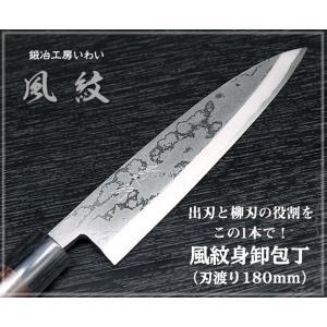 包丁 越前打刃物 風紋 身卸包丁 刃渡り180mm|e-hamono