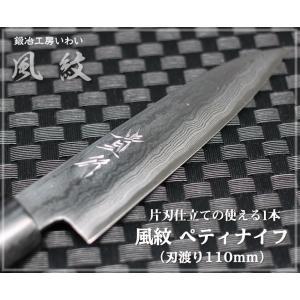 包丁 越前打刃物 風紋ペティナイフ 刃渡り110mm|e-hamono
