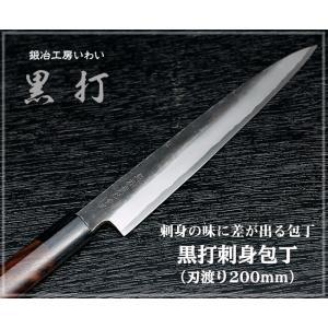 包丁 越前打刃物 本鍛造黒打刺身包丁 刃渡り200mm|e-hamono