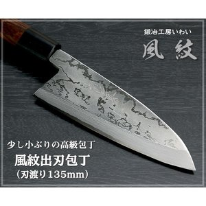包丁 越前打刃物 風紋 出刃包丁(刃渡り135mm)|e-hamono