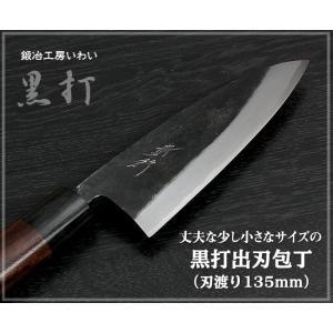 包丁 越前打刃物 本鍛造黒打出刃包丁 刃渡り135mm|e-hamono