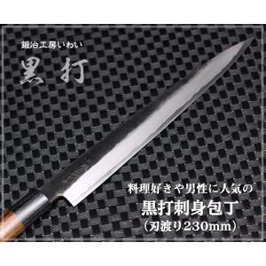 包丁 越前打刃物 8寸 黒打 柳刃(刺身)包丁 刃渡り230mm|e-hamono