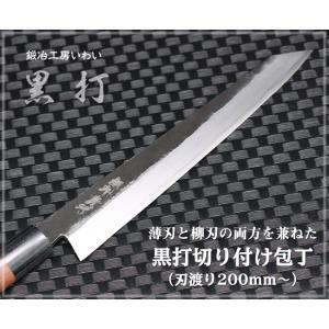 包丁 越前打刃物 黒打 切り付け包丁 刃渡り200mm|e-hamono