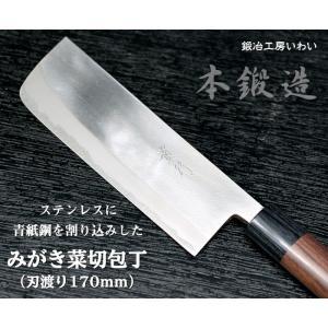 錆びにくい ステンレスに鋼の割り込み 包丁  越前打刃物 本鍛造みがき菜切包丁|e-hamono