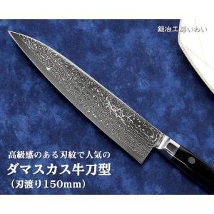 錆びにくい ステンレス 包丁 越前打刃物 ダマスカス 牛刀型 刃渡り150mm|e-hamono