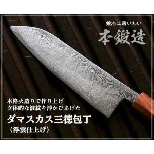 錆びにくい 高級ステンレス 包丁 本鍛造ダマスカス三徳包丁 浮雲仕上|e-hamono