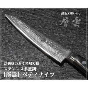 錆びにくい ステンレス 包丁 越前打ち刃物 ステンレス多層鋼【層雲】ペティナイフ|e-hamono