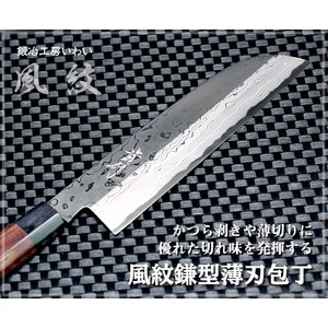 包丁 越前打刃物 風紋 鎌型薄刃包丁|e-hamono