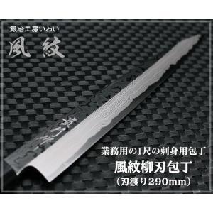 高級魚用包丁 越前打刃物 風紋 柳刃包丁刃渡り290mm 送料無料 業務用包丁|e-hamono