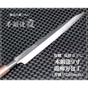 業務用刺身包丁 越前打刃物 9寸 霞 柳刃(刺身)包丁 刃渡り260mm 送料無料|e-hamono