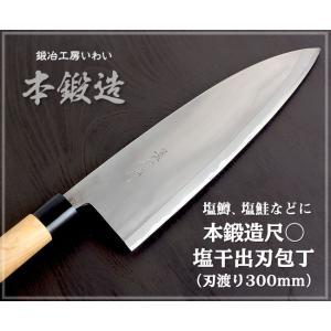 越前打刃物 尺○塩干出刃包丁|e-hamono
