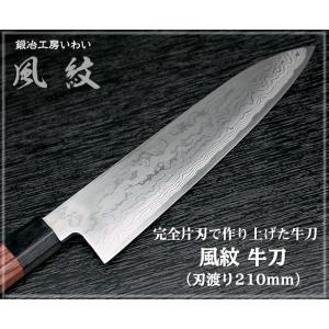 包丁 越前打刃物 風紋牛刀 刃渡り210mm|e-hamono