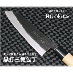 越前打刃物-特別ご奉仕品-黒打三徳包丁|e-hamono