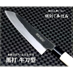 越前打刃物-特別ご奉仕品-黒打 牛刀型|e-hamono