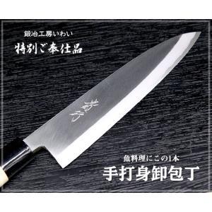 越前打刃物-特別ご奉仕品-本鍛造 身卸包丁|e-hamono