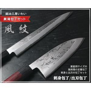 包丁 セット 越前打刃物 風紋出刃包丁刃渡り150mm・風紋刺身包丁刃渡り200mm 包丁2本セット|e-hamono