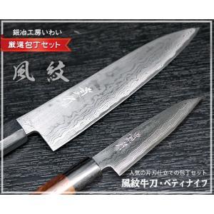 包丁 セット  越前打刃物 風紋牛刀(刃渡り180mm)・ぺティナイフの包丁2本セット|e-hamono