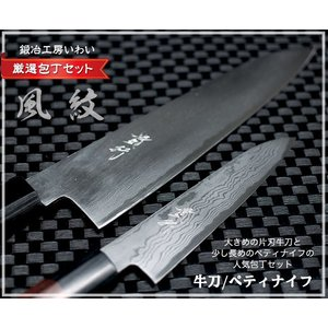 包丁 セット  越前打刃物 風紋牛刀(刃渡り210mm)・ぺティナイフ(刃渡り135mm)の包丁2本セット|e-hamono