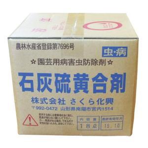 殺虫剤 果樹 害虫 石灰硫黄合剤 18L 櫻桃園 e-hanas