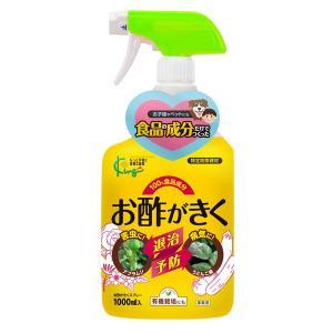 害虫 病気 予防 お酢がきくスプレー 1000ml キング園芸|e-hanas