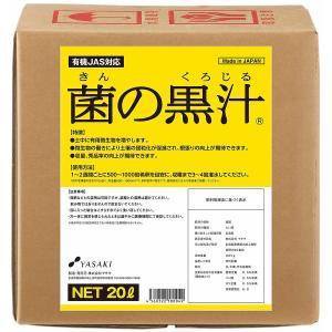 ヤサキ 土壌改良 生長促進剤 菌の黒汁 20L 沖縄県除く ポイント10倍の商品画像|ナビ