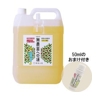 環境ダイゼン 無農薬への道 4L|e-hanas