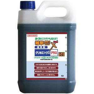 グリホサート41%除草剤 グリホエックスプラス 5L×4本(ケース販売) 送料無料|e-hanas