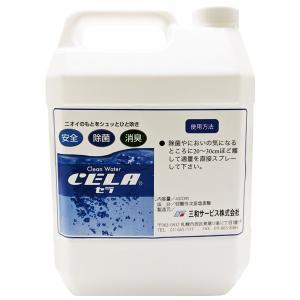 弱酸性次亜塩素酸水 CELA セラ ポリタンク 4L e-hanas