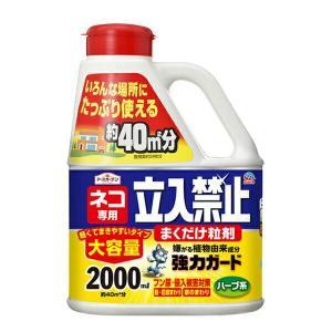 アースガーデン 猫忌避剤 ネコ専用立入禁止 まくだけ粒剤 2000ml|e-hanas