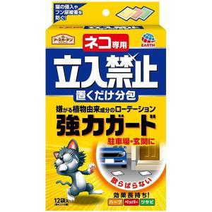 アース製薬 アースガーデン ネコ専用立入禁止置くだけ分包 12袋(4×3袋)|e-hanas