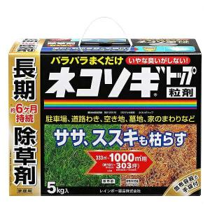 レインボー薬品 除草剤 ネコソギトップ 5kg 送料無料|e-hanas