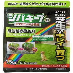 レインボー薬品 有機肥料 シバキープPro芝生のサッチ分解剤 1.5kg|e-hanas