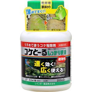 【レインボー薬品】【苔用除草剤】コケとーるしっかり原液 200ml|e-hanas