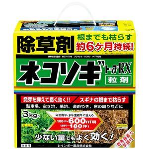 レインボー薬品 除草剤 ネコソギトップRX粒剤 3kg×6個(ケース販売) 送料無料(沖縄県除く) ポイント5倍|e-hanas