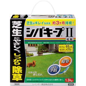 除草剤 シバキープII粒剤 1.3kg 便利な散布器と手袋付き|e-hanas