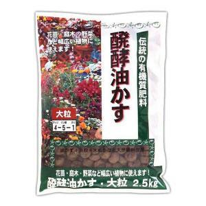 【東商】【肥料】醗酵油かす 大粒 2.5kg(伝統油かす)