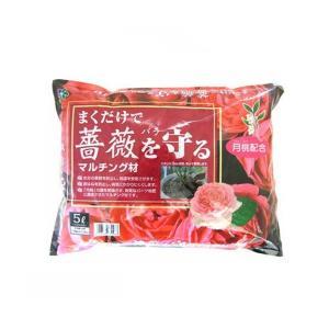 自然応用科学 土壌改良材 まくだけで薔薇を守るマルチング材 5L|e-hanas