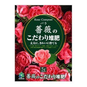 自然応用科学 薔薇のこだわり堆肥 5L e-hanas
