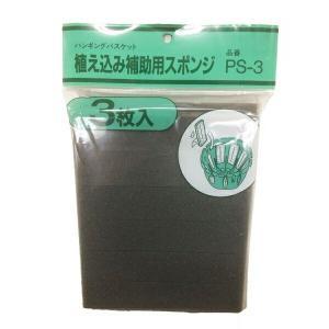 伊藤商事 植え込み用スポンジHB27用 PS-3 アウトレット M1|e-hanas