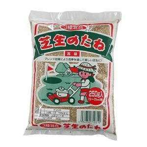 芝種 3種混合 高級芝生の種 250g入り(15〜25平方メートル用)