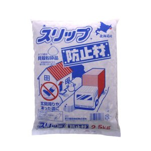 【厚岸産北寄貝使用】スリップ防止材 2.5kg|e-hanas