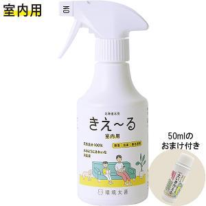 環境ダイゼン きえーる 消臭 天然成分 抗菌効果 バイオ酵素 きえ〜る室内用 280ml ポイント10倍|e-hanas