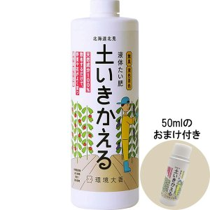 肥料 連作障害 土壌改良 土いきかえる 1L 環境ダイゼン|e-hanas